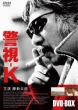 Keishi-K Dvd-Box