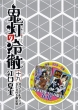 Hozuki no Reitetsu 19 Limited Edition with DVD