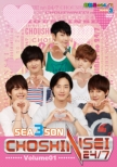 Choshinsei no 24/7 Season 3 Vol.1 (2DVD)
