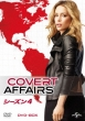 Covert Affairs Season4