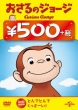 Curious George(Up.Up And Away/Skunked)