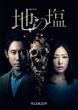 Renzoku Drama W Chi No Shio Blu-Ray Box