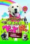 Masaharukun ga Iku! Pochi Tama Pet no Tabi -3 Daime Ryoken Masaharukun Tanjyo [BS Japan�ELoppi�EHMV Limited]