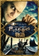 Lemony Snicket`s A Series Of Unfortunate Events