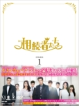 The Heirs, Inheritos