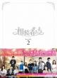 �����҂��� Blu-ray Box II
