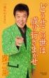 Douse Konoyo Ha Nariyuki Makase