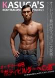 KASUGA' S BODYBUILDING PROJECT DVD