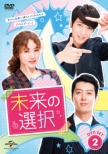 Marry Him If You Dare DVD SET2