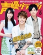 Seiyu Grand Prix 2014 August [Novelty: Poster]