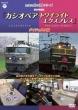 Kioku Ni Nokoru Ressha Series Shindai Tokkyuu Hen Cassiopeia Twilight Digest Ban
