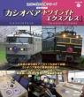 Kioku Ni Nokoru Ressha Series Shindai Tokkyuu Hen Cassiopeia Twilight
