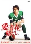 Oikawa Mitsuhiro Oneman Show Tour 2014[ai To Seishun No Tabi Dashi.]