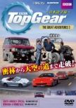 Top Gear THE GREAT ADVENTURES 3