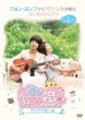 Heartstrings The Movie Part 1