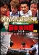 Kindai Mahjong Presents Mah-Jong Saikyousen 2014 Chomei Jin Daihyou Kettei Sen Fuujin Hen Joukan