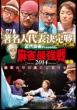 Kindai Mahjong Presents Mah-Jong Saikyousen 2014 Chomei Jin Daihyou Kettei Sen Fuujin Hen Chuukan