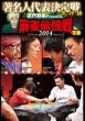 Kindai Mahjong Presents Mah-Jong Saikyousen 2014 Chomei Jin Daihyou Kettei Sen Fuujin Hen Gekan
