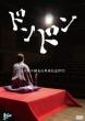Dondon -Tatekawa Harenosuke Shinuchi Shoushin Kinen Dvd-