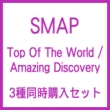 �y3���Z�b�g�\����T�t��3�퓯���w��Z�b�g�z Top Of The World / Amazing Discovery: (��������a+��������b+�ʏ��)