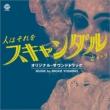 [hito Ha Sore Wo Scandal To Iu]original Soundtrack