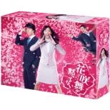 Hanasaki Mai Ga Damattenai Dvd-Box
