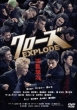 Crows Explode Standard Edition