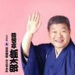 Geikyou Monogatari/Chiri Tote Chin