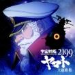 [uchuu Senkan Yamato 2199]shudaika Shuu