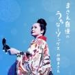 Masae Jiman No Uchina Songs