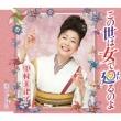 Konoyo Ha Onna De Mawarunoyo/Nagareru Mama Ni