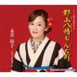 Gujo Hachiman Onna Machi/Matsuri Onna No Wataridori