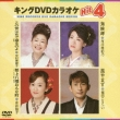 King Dvd Karaoke Hit 4 Vol.111