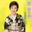 Oka Yuko Zenkyoku Shuu 2015
