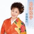 Shimazu Etsuko Zenkyoku Shuu 2015