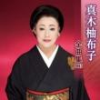 Maki Yuko Zenkyoku Shuu 2015