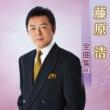 Fujiwara Hiroshi Zenkyoku Shuu 2015