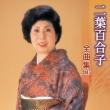 Futaba Yuriko Zenkyoku Shuu 2015