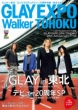 GLAY EXPO Walker TOHOKU