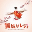 Maiko Ha Lady Original Soundtrack
