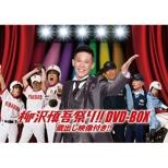 Yanagisawa Shingo Matsuri!!Dvd-Box Kuradashi Eizou Tsuki!!