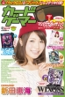 Card Gamer Vol.17