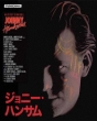 Johnny Handsome