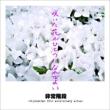 Saita Hana Ga Hitotsu Ni Nareba Yoi-Hijokaidan 35th Anniversary Album-