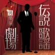 Densetsu Kayou Theater-Danyuu Hen-
