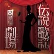 Densetsu Kayou Theater-Joyuu Hen-
