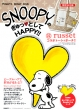 PEANUTS BRAND BOOK SNOOPY�̂�����Ƃ���HAPPY!!