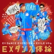 Ex Dance Taisou (+DVD)