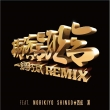 Ichimoudajin Remix Feat.Norikiyo.Shingo Nishinari.Kan