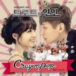Trot Lovers OST Part 1: Hey Mister